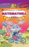 Учебник Математика 3 клас М. В. Богданович, Г. П. Лишенко (2014 рік) На російській мові