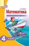Учебник Математика 4 клас С.О. Скворцова / О.В. Онопрієнко 2015 2 частина