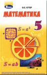 Учебник Математика 5 клас О. С. Істер 2018