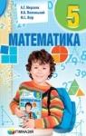 Учебник Математика 5 клас А. Г. Мерзляк / В. Б. Полонський / М. С. Якір 2018