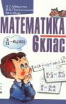 Учебник Математика 6 клас А.Г. Мерзляк / В.Б. Полонський / М.С. Якір 2006
