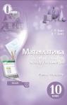 Учебник Математика 10 клас Г. П. Бевз / В. Г. Бевз  2018 Рівень стандарту
