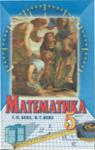 Учебник Математика 5 клас Г.П. Бевз / В.Г. Бевз 2005