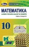 Учебник Математика 10 клас О. С. Істер 2018