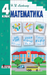 Учебник Математика 4 клас Н. П. Листопад (2015 рік)