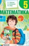 Учебник Математика 5 клас А. Г. Мерзляк, В. Б. Полонський, М. С. Якір (2018 рік) На російській мові