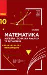 Учебник Математика 10 клас Є. П. Нелін 2018 Рівень стандарту