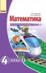 Учебник Математика 4 клас С. О. Скворцова, О. В. Онопрієнко (2015 рік) 1 частина