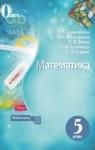 Учебник Математика 5 клас Н. А. Тарасенкова / І. М. Богатирьова / О. П. Бочко 2018
