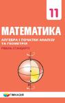 Учебник Математика 11 клас А. Г. Мерзляк, Д. А. Номіровський, В. Б. Полонський, М. С. Якір (2019 рік)