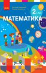 Учебник Математика 2 клас С. О. Скворцова, О. В. Онопрієнко (2019 рік)