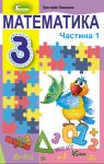 Учебник Математика 3 клас Г. П. Лишенко (2020 рік) 1 частина