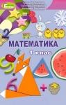 Учебник Математика 1 клас Г. П. Лишенко, С. С. Тарнавська, К. О. Лишенко (2018 рік)