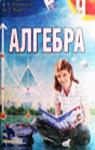 Учебник Алгебра 9 клас А.Г. Мерзляк / В.Б. Полонський / М.С. Якір 2009