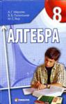 Учебник Алгебра 8 клас А.Г. Мерзляк, В.Б. Полонський, M.С. Якір (2008 рік)