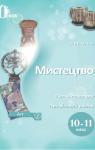 Учебник Мистецтво 10-11 клас Л. М. Масол (2018 рік)