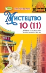Учебник Мистецтво 10 клас О. В. Гайдамака 2018 Рівень стандарту, профільний рівень