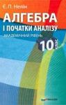 Учебник Алгебра 10 клас Є.П. Нелін (2010 рік) Академічний рівень