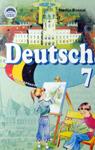 Учебник Німецька мова 7 клас Н.П. Басай (2011рік)