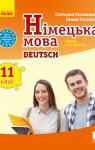 Учебник Німецька мова 11 клас С. І. Сотникова / Г. В. Гоголєва 2019 11 рік навчання