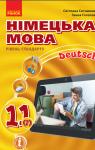Учебник Німецька мова 11 клас С. І. Сотникова / Г. В. Гоголєва 2019 7 рік навчання