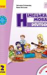 Учебник Німецька мова 2 клас С. І. Сотникова / Г. В. Гоголєва 2019