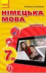 Учебник Німецька мова 7 клас С.І. Сотникова (2020 рік) 3 рік навчання