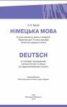 Учебник Німецька мова 10 клас Н. П. Басай 2018