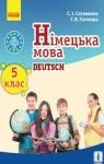 Учебник Німецька мова 5 клас С. І. Сотникова, Г. В. Гоголєва (2018 рік) 5 рік навчання