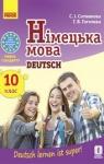 Учебник Німецька мова 10 клас С. І. Сотникова, Г. В. Гоголєва (2018 рік) 10 рік навчання