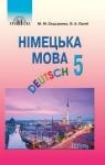 Учебник Німецька мова 5 клас М. М. Сидоренко / О. А. Палій 2018