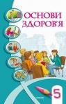 Учебник Основи здоров'я 5 клас І. Д. Бех, Т. В. Воронцова, В. С. Пономаренко (2018 рік)