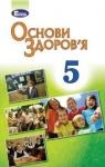 Учебник Основи здоров'я 5 клас Т. Є. Бойченко, С. В. Василенко, Н. І. Гущина (2018 рік)