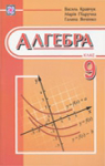 Учебник Алгебра 9 клас В.Р. Кравчук / Г.М. Янченко / М.В. Підручна 2009