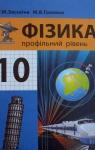 Учебник Фізика 10 клас Т.М. Засєкіна, М.В. Головко (2010 рік) Профільний рівень