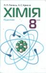 Учебник Хімія 8 клас П.П. Попель, Л.С. Крикля (2008 рік)