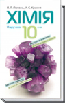Учебник Хімія 10 клас П.П. Попель, Л.С. Крикля (2010 рік)