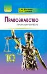 Учебник Правознавство 10 клас Т. М. Філіпенко, В. Л. Сутковий (2018 рік) Профільний рівень