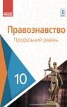 Учебник Правознавство 10 клас О. М. Лук'янчиков, Д. О. Новіков, К. Ю. Карелов (2018 рік) Профільний рівень