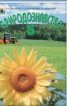 Учебник Природознавство 6 клас О.Г. Ярошенко, Т.В. Коршевнюк, В.І. Баштовий (2006 рік)