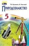 Учебник Природознавство 5 клас Т. В. Коршевнюк, І. В. Баштовий (2018 рік)