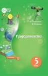 Учебник Природознавство 5 клас О. Г. Ярошенко / В. М. Бойко 2018