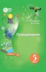 Учебник Природознавство 5 клас О. Г. Ярошенко / В. М. Бойко 2018 На російській мові