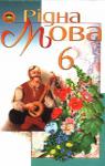 Учебник Українська мова 6 клас М.І. Пентилюк, І.В. Гайдаєнко, А.І. Ляшкевич, С.А. Омельчук (2006 рік)