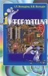 Учебник Інформатика 9 клас І.Л. Володіна / В.В. Володін 2009