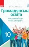 Учебник Громадянська освіта 10 клас О. О. Гісем, О. О. Мартинюк (2018 рік) Інтегрований курс