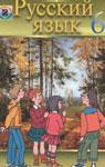 Учебник Русский язык 6 класс Е.В. Малыхина (2006 год)