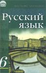 Учебник Русский язык 6 клас И.Ф. Гудзик / В.А. Корсаков 2006