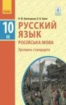 Учебник Русский язык 10 клас Н. Ф. Баландина / Е. В. Зима  2018 6 год обучения