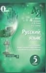 Учебник Русский язык 5 класс Е. И. Быкова, Л. В. Давидюк, Е. Ф. Рачко (2018 год)